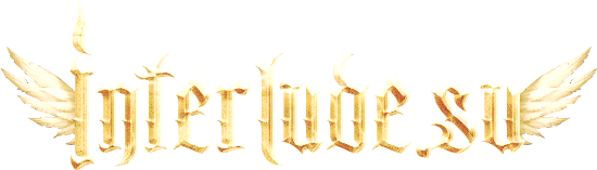 Interlude.Su - Форум